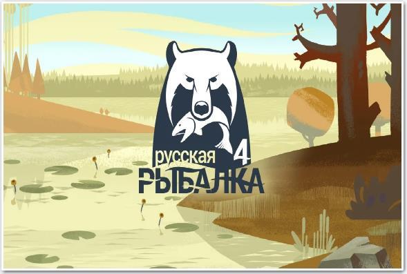 Russian Fishing 4 обложка
