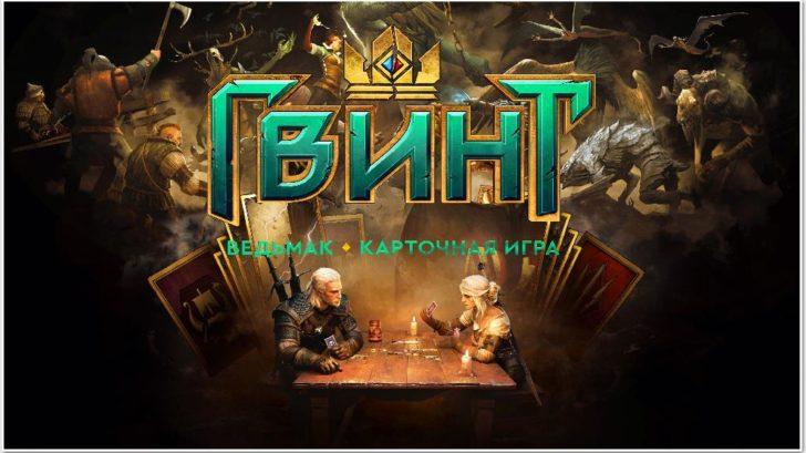 Постер игры Gwent
