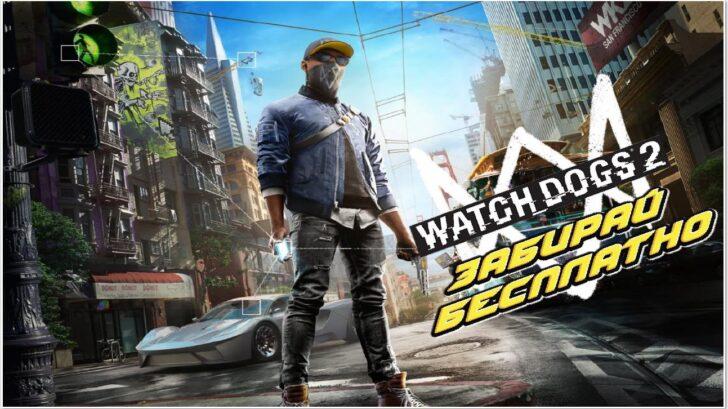 Watch Dogs 2 на халяву