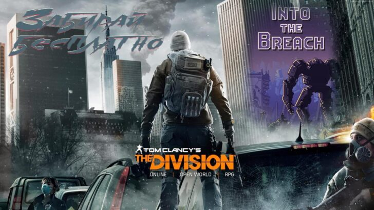 Tom Clancy's The Division раздача халявы
