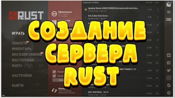 Создание сервера Rust бесплатно