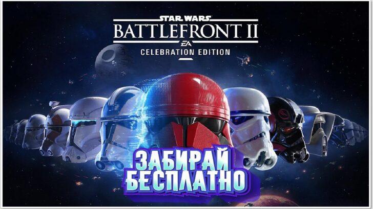 Обложка STAR WARS Battlefront 2 праздничное издание