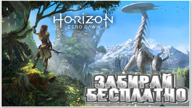 Horizon Zero Dawn забирай бесплатно игру на пс4