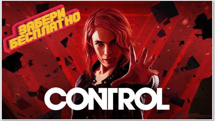 Control повиливай и властвуй тайными силами