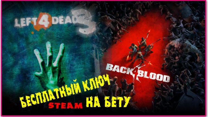 Back 4 Blood игра ключ бесплатно