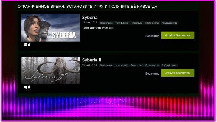 Syberia бесплатно 2 части