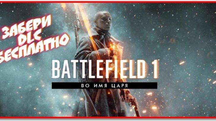Дополнение Battlefield 1 Во имя царя на халяву